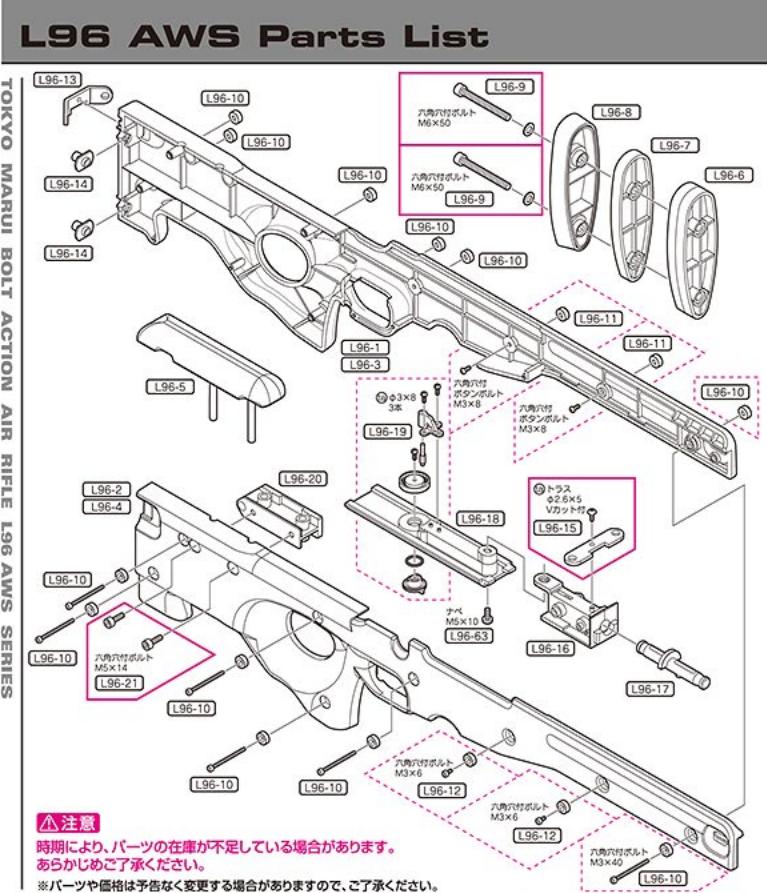 TOKYO MARUI L96 Parts