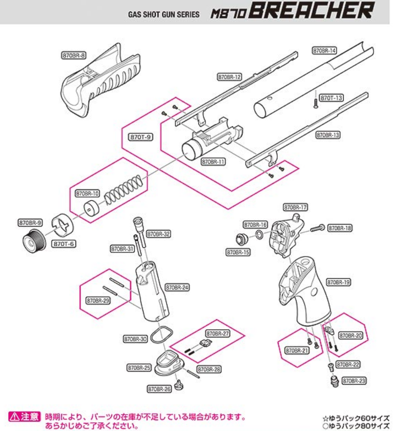 TOKYO MARUI M870 Breacher Parts