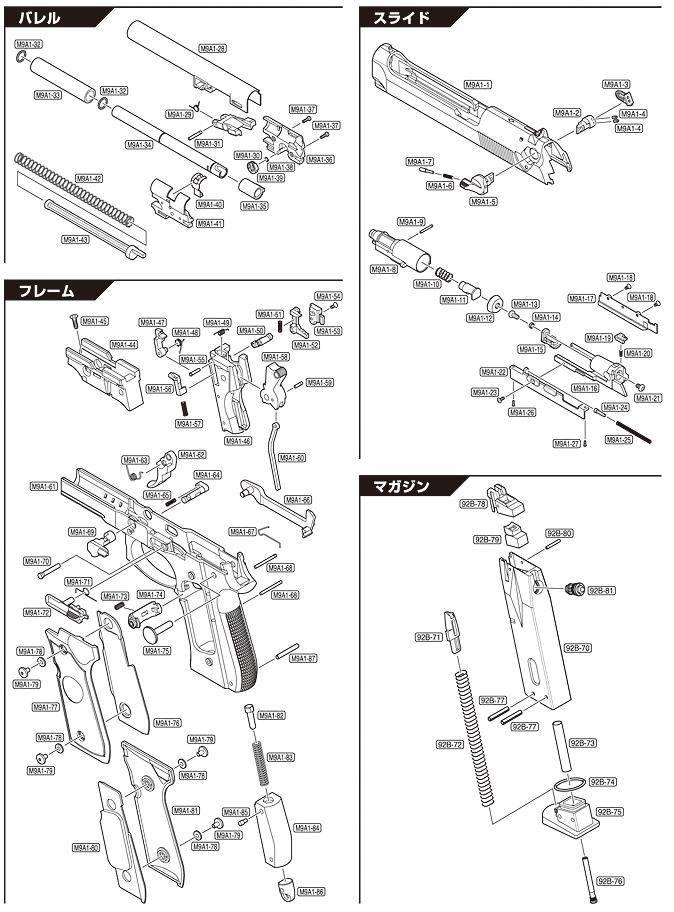 TOKYO MARUI M9A1 Parts