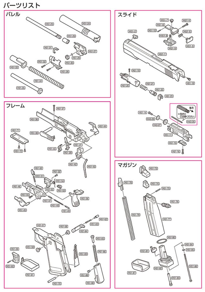 TOKYO MARUI Hi-Capa 5.1 Parts